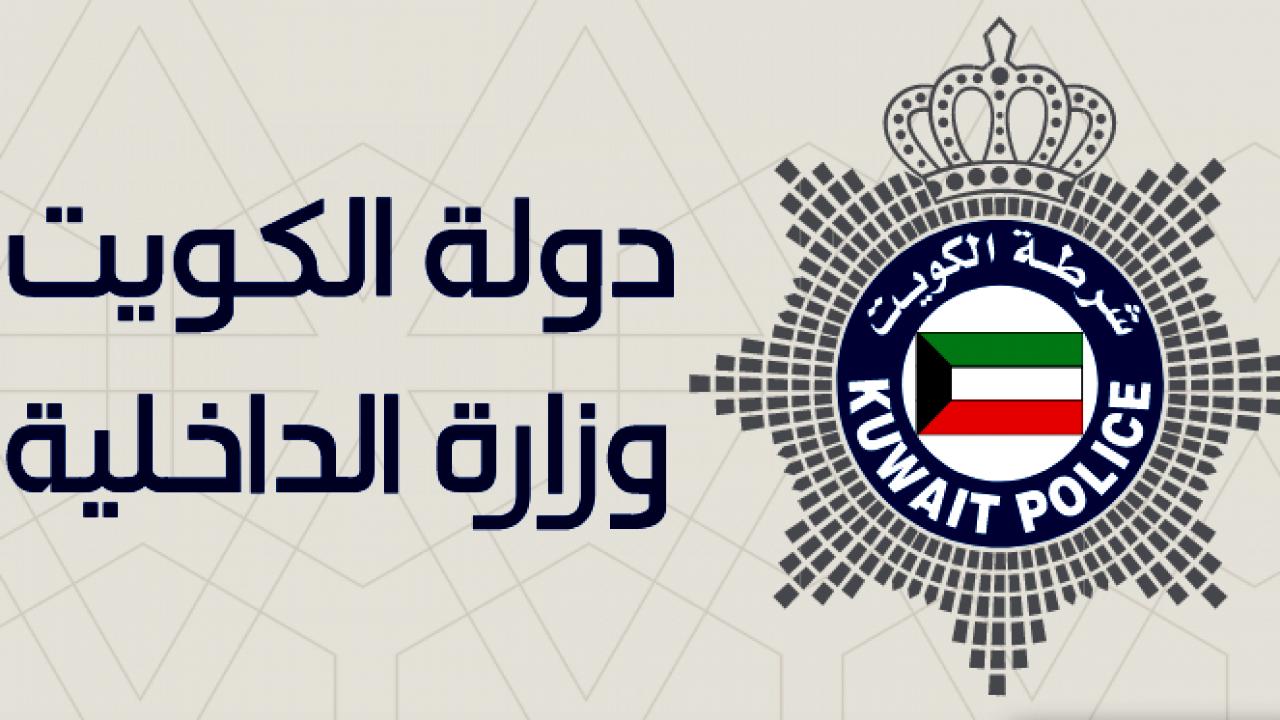 حجز موعد تجديد اقامة 2021 في الكويت
