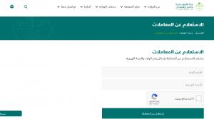 خطوات استعلام عن معاملة في امارة الرياض