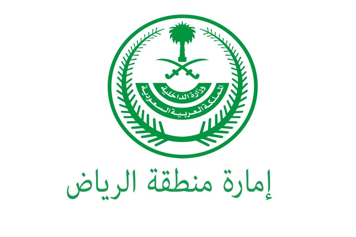 خطوات استعلام عن معاملة في امارة الرياض 1443