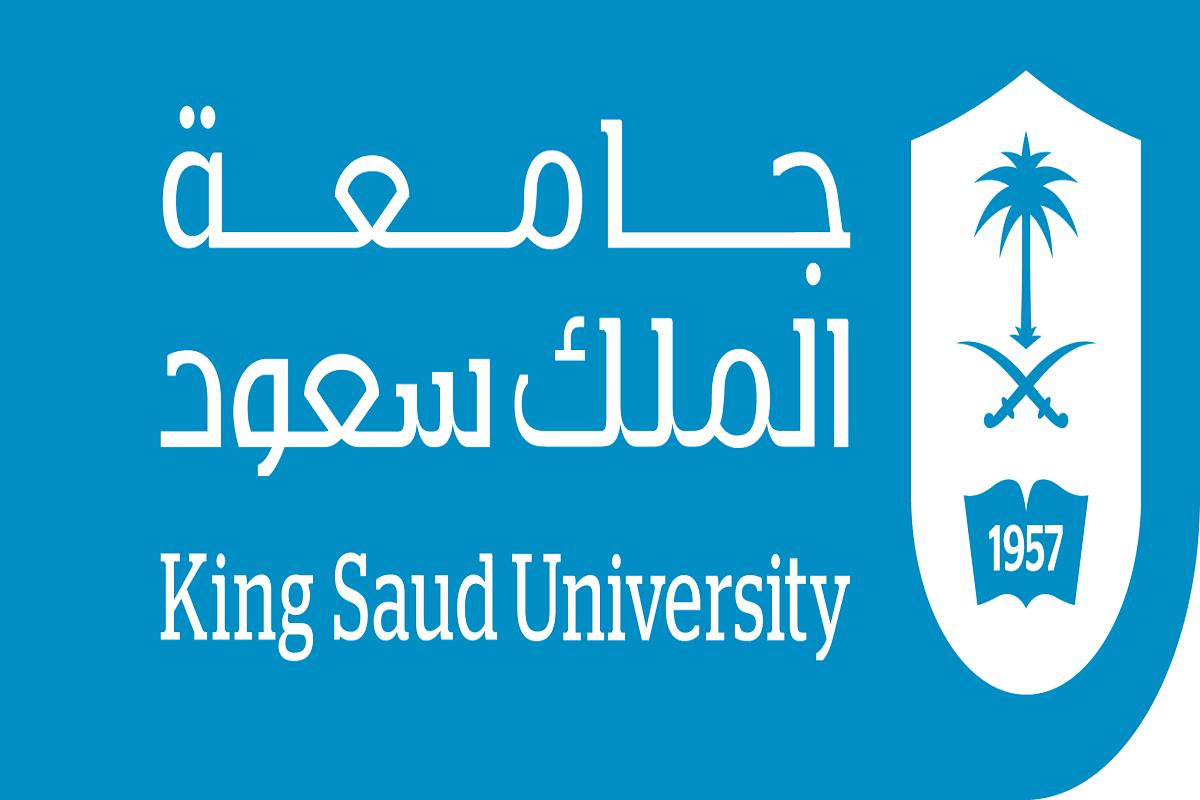 دليل القبول جامعة الملك سعود 1443