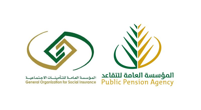 دمج المؤسسة العامة للتقاعد والتأمينات الاجتماعية