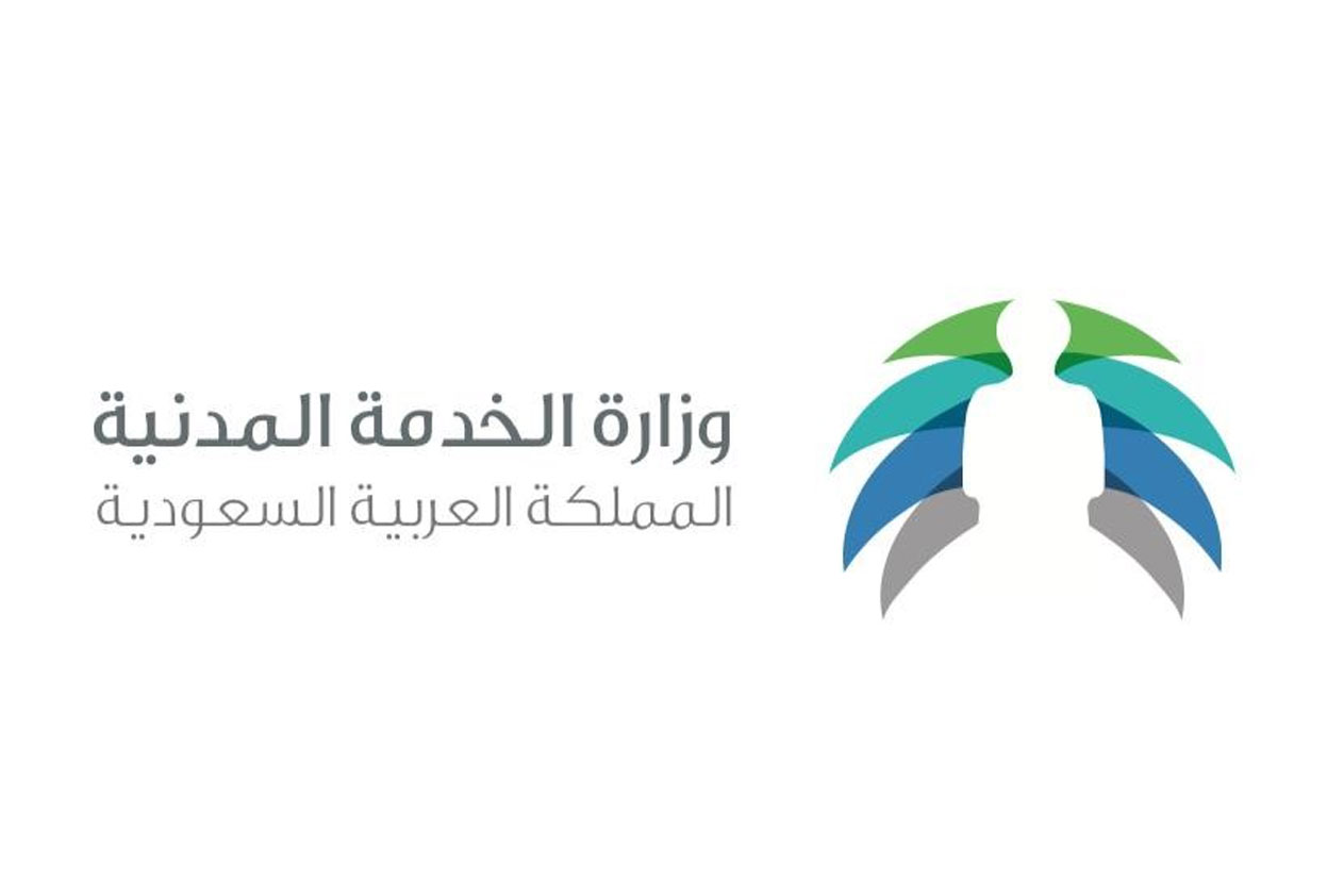 دورات تدريبية معتمدة من وزارة الخدمة المدنية 1443