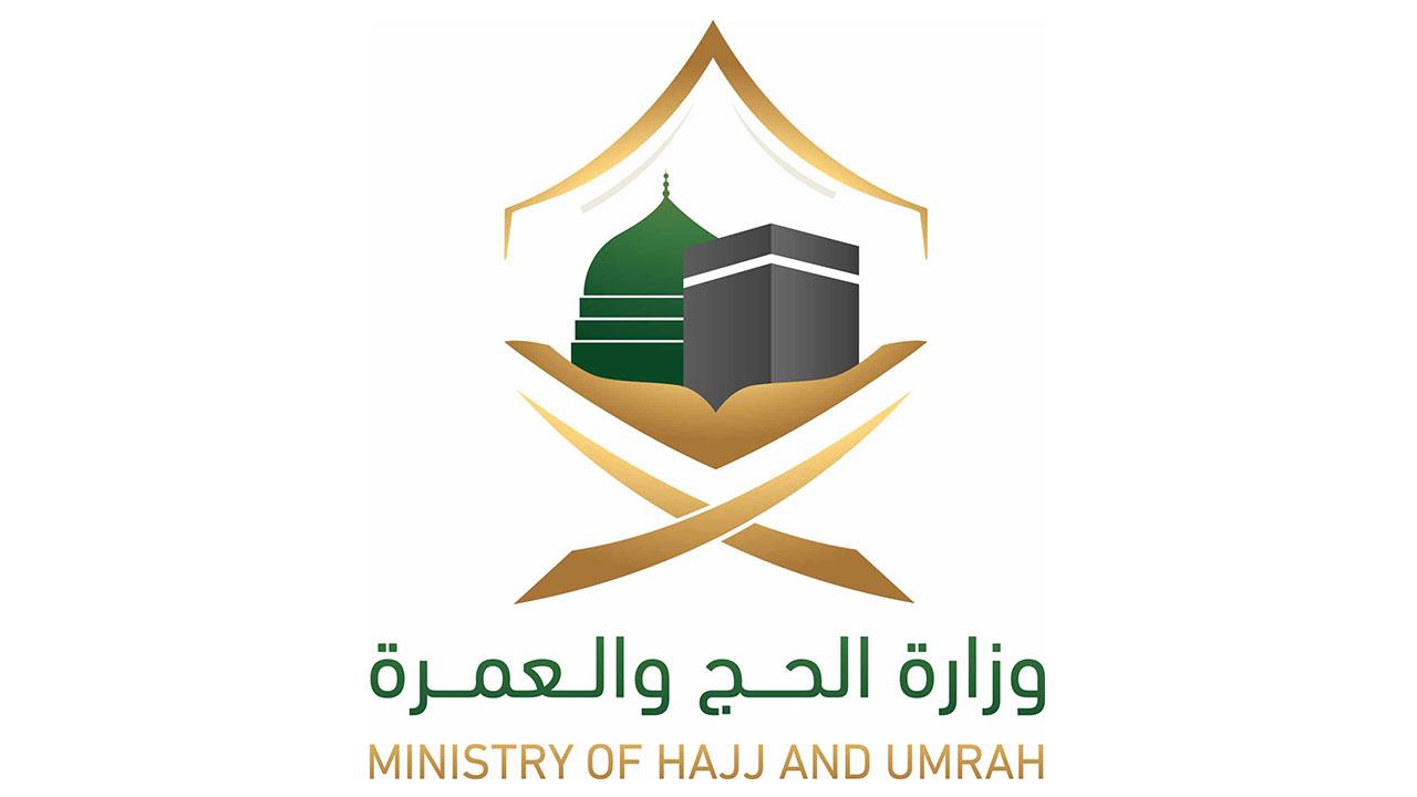 رابط التسجيل localhaj.haj.gov.sa وكيفية الإستعلام عن قبول الحج
