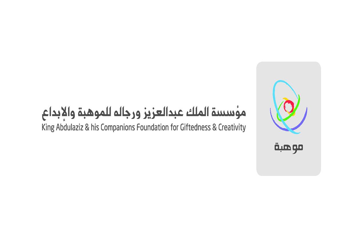 رابط منصة موهبة للتعليم الالكتروني تسجيل دخول