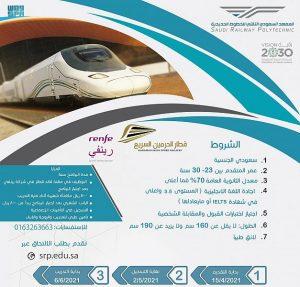 كيفية التسجيل في المعهد السعودي التقني للخطوط الحديدية 1443