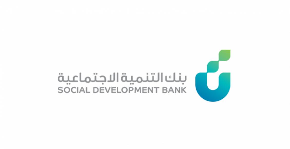 شروط تمويل نفاذ 1443 بنك التنمية الإجتماعية للعمل الحر