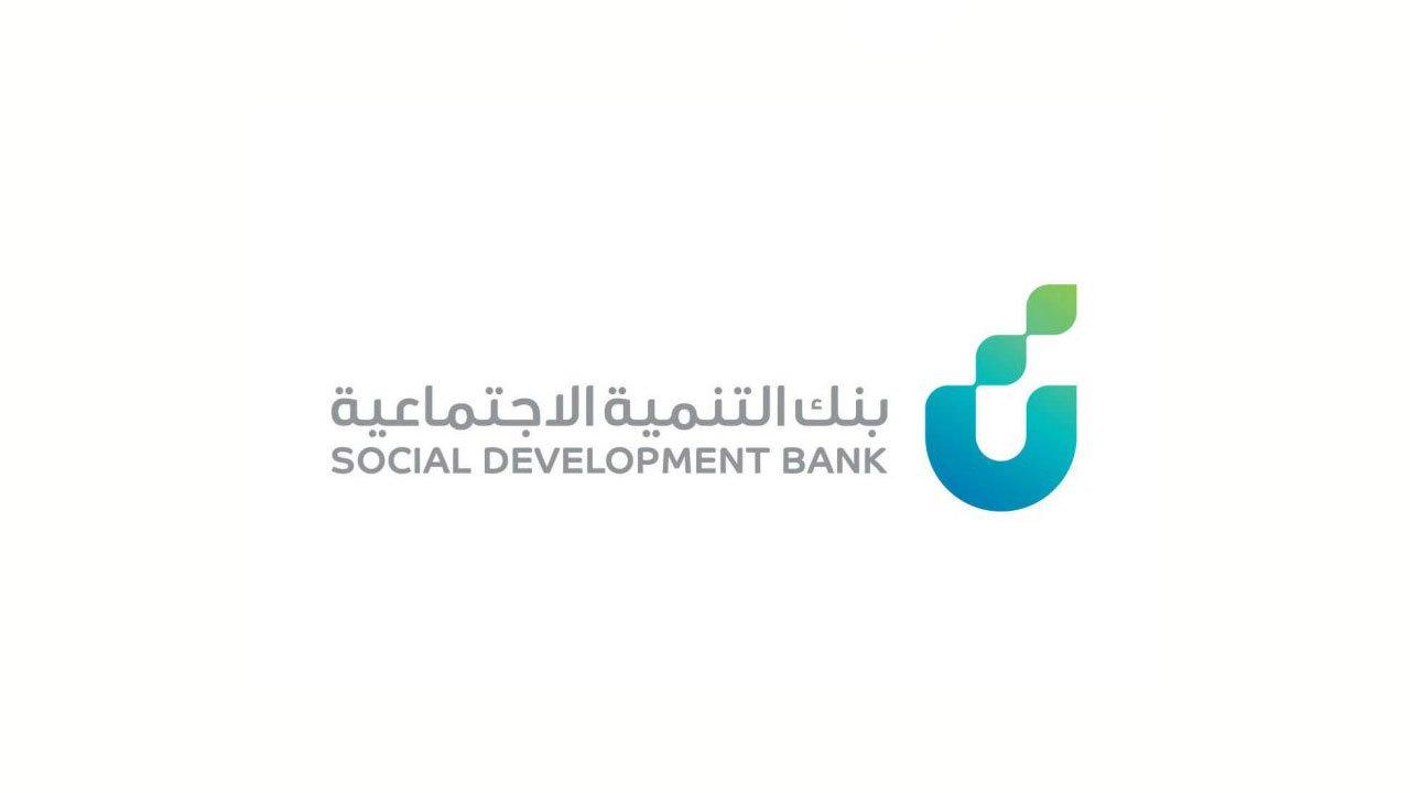 شروط تمويل نفاذ 1443 بنك التنمية الإجتماعية