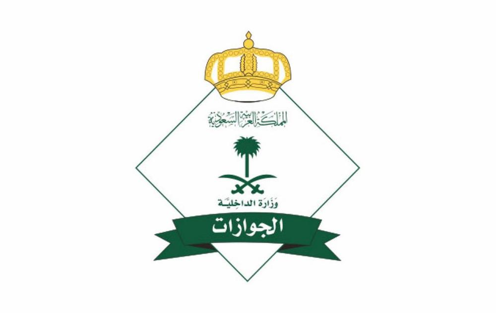 طريقة تمديد صلاحية الجواز للمقيمين في السعودية 1443