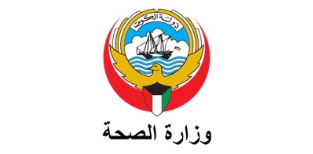 طريقة حجز موعد مستوصف صحي الكويت