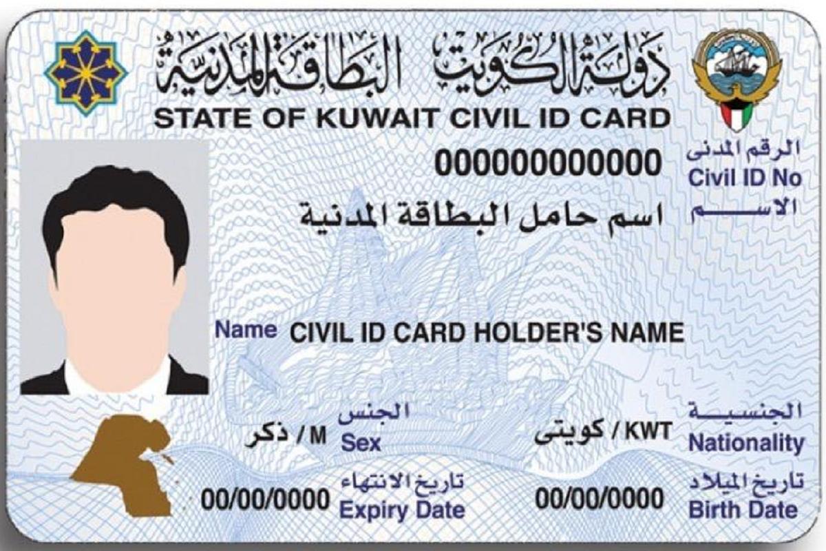 طريقة دفع رسوم تجديد البطاقة المدنية بالكويت 2021 – 1443