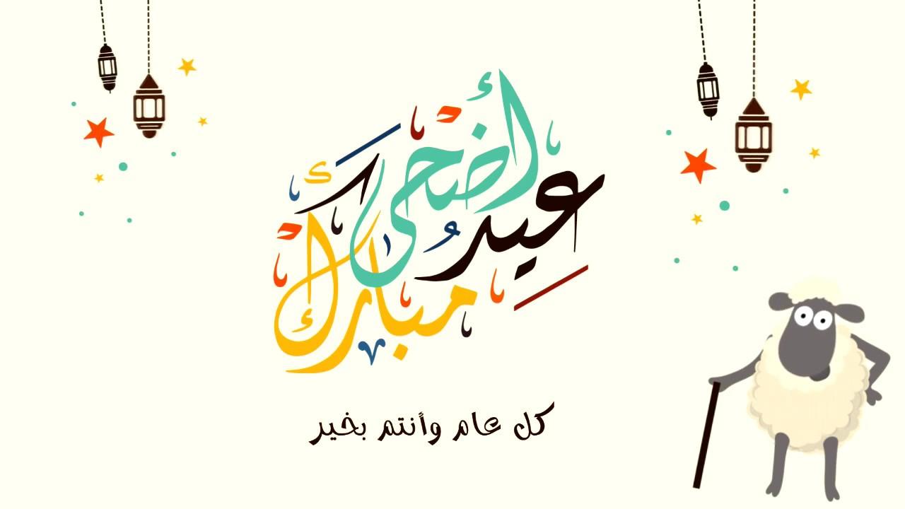 فعاليات عيد الأضحى المبارك 1442 في السعودية