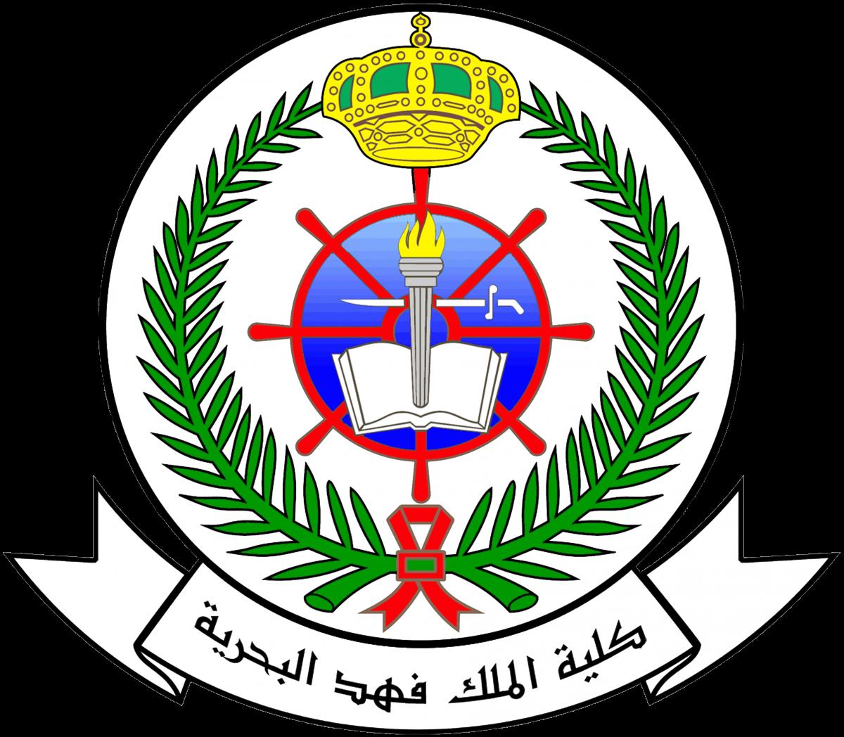كلية الملك فهد البحرية القبول والتسجيل 1443