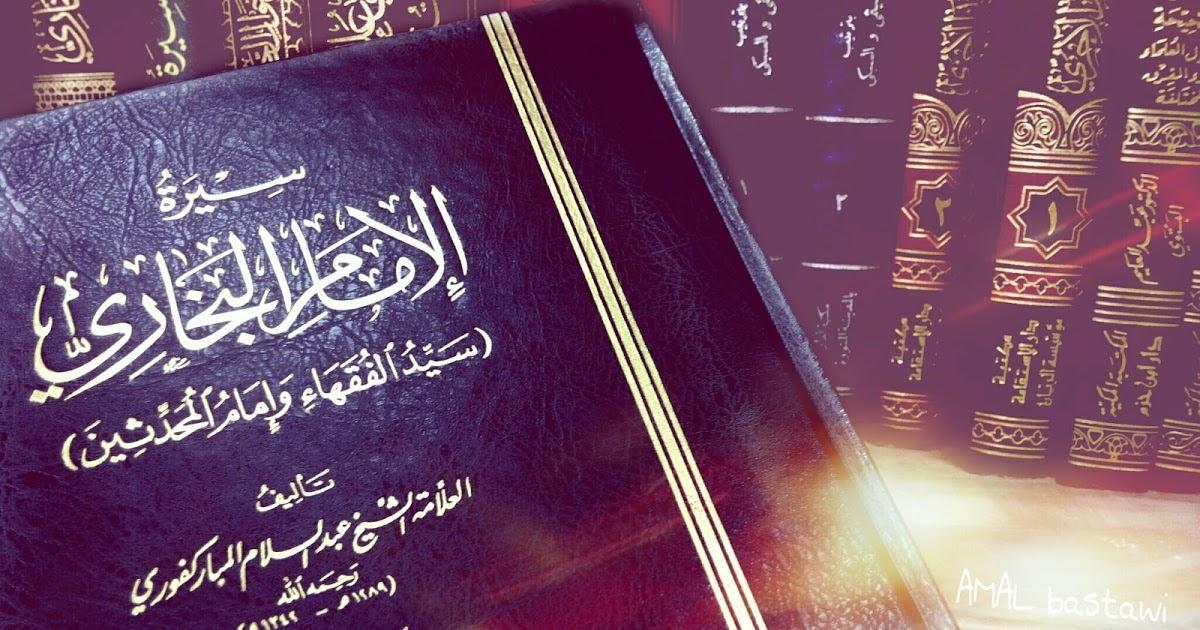 ما سبب تصنيف الامام البخاري لكتابه الجامع الصحيح