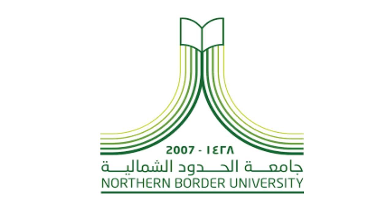 مواعيد التسجيل في الدراسات العليا جامعة الحدود الشمالية 1443
