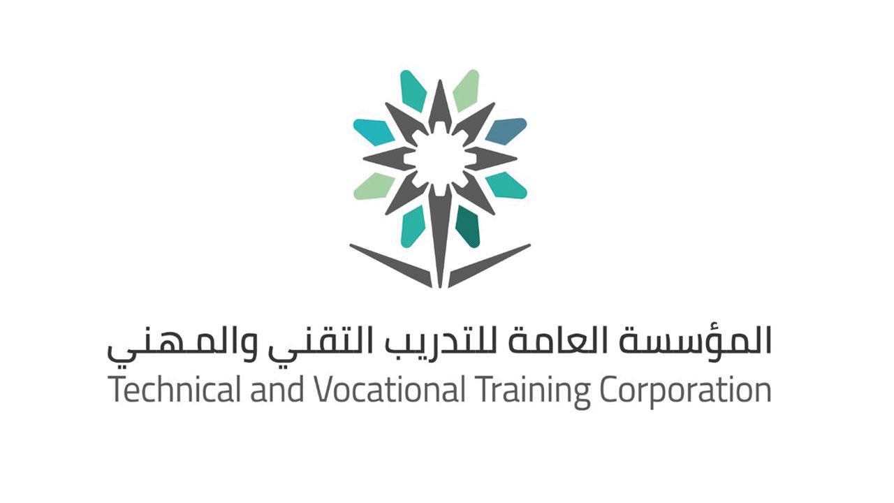 نماذج المؤسسة العامة للتدريب التقني والمهني 1443