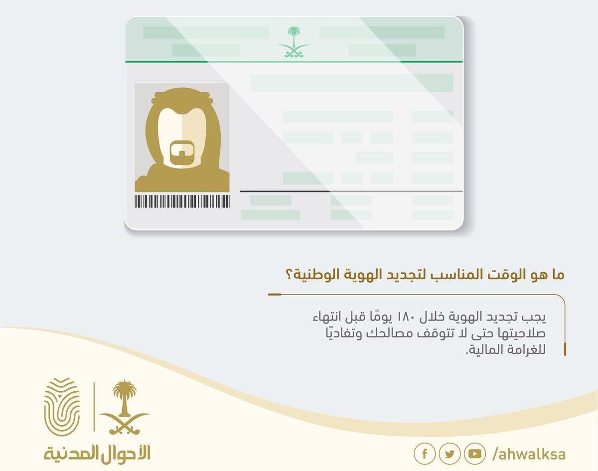 نموذج تجديد بطاقة الاحوال المدنية 1443
