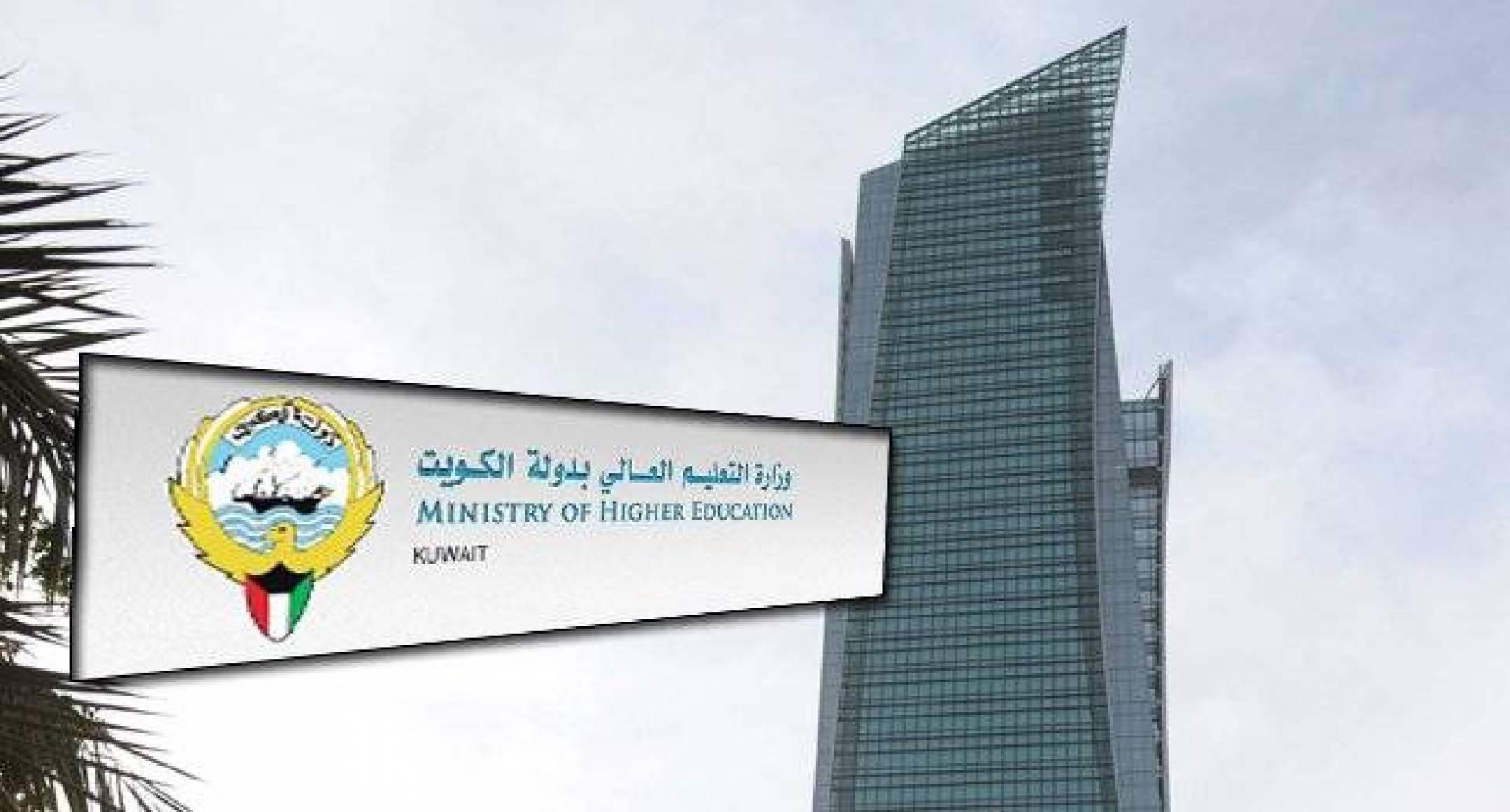 اسماء المقبولين في البعثات الداخلية 2020/2021 الكويت