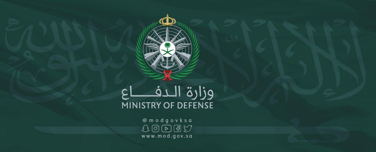 وزارة الدفاع تسجيل الدخول الجامعيين  1443