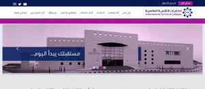 الكلية التقنية العالمية لعلوم الطيران تسجيل الدخول