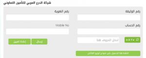 الإستعلام عن توزيع الفائض الدرع العربي