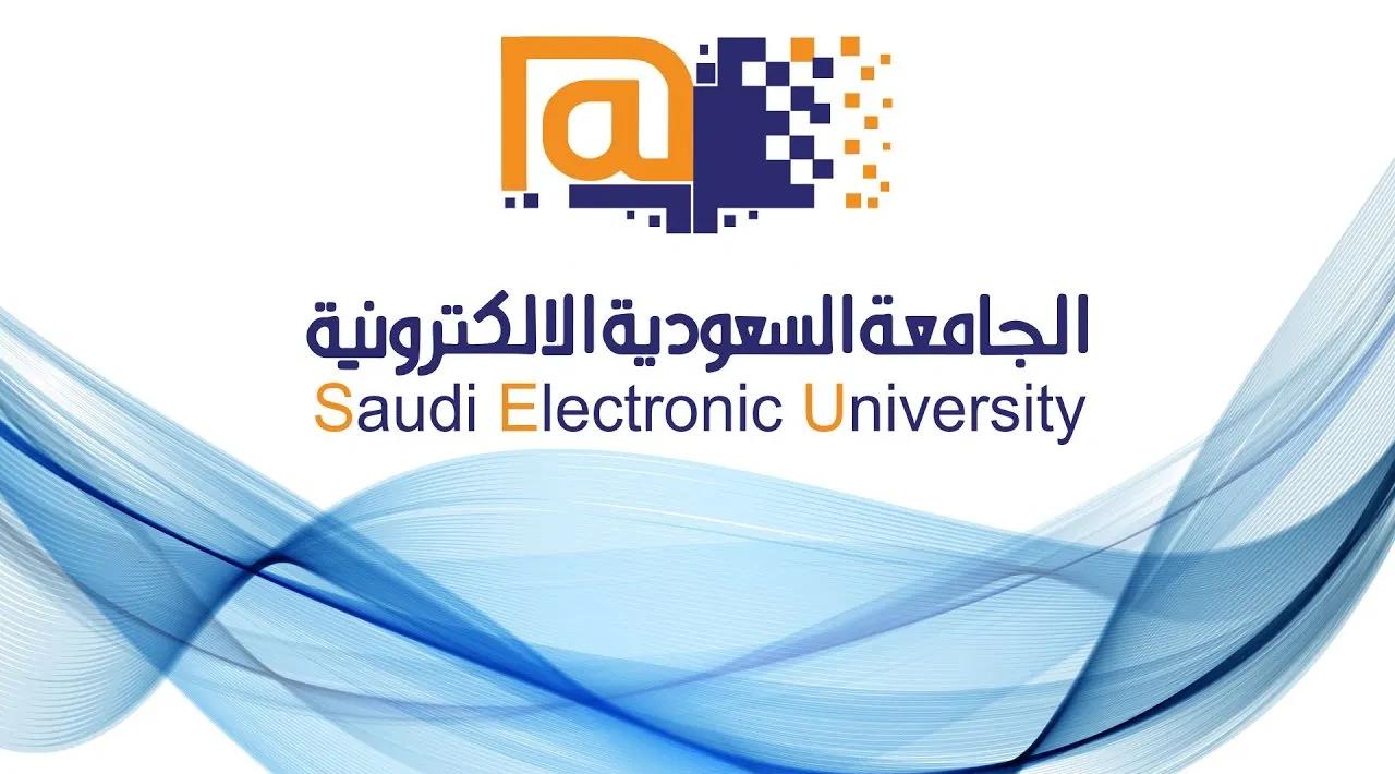 تخصصات الجامعة السعودية الالكترونية 1443