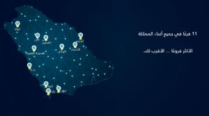مقرات الجامعة السعودية الإلكترونية