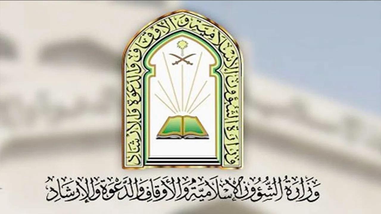 اسماء المقبولين في الشؤون الإسلامية جازان 1443