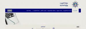 تجديد الإقامة في الكويت اون لاين