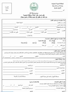 نموذج الاحوال المدنية اصدار هوية وطنية 1443