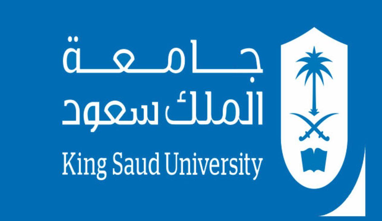 أفضل تخصصات جامعة الملك سعود 1443