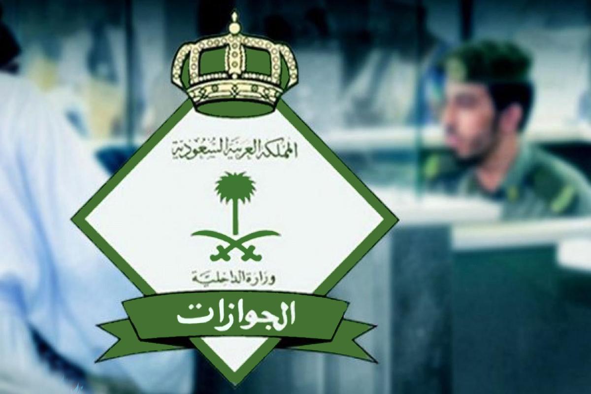 أوقات دوام الجوازات بعد عيد الأضحى في السعودية 2021
