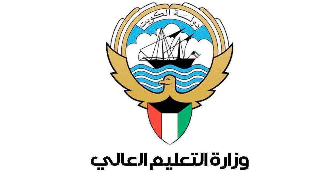 اسماء المقبولين في البعثات الخارجية بالكويت 2021