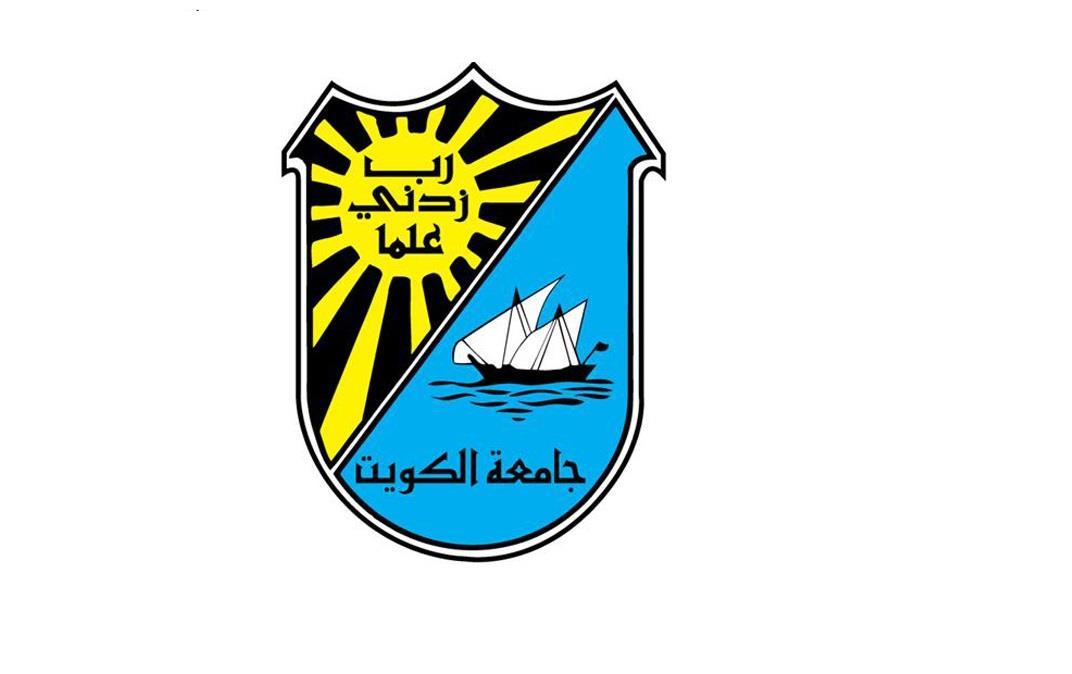 اسماء المقبولين في جامعة الكويت