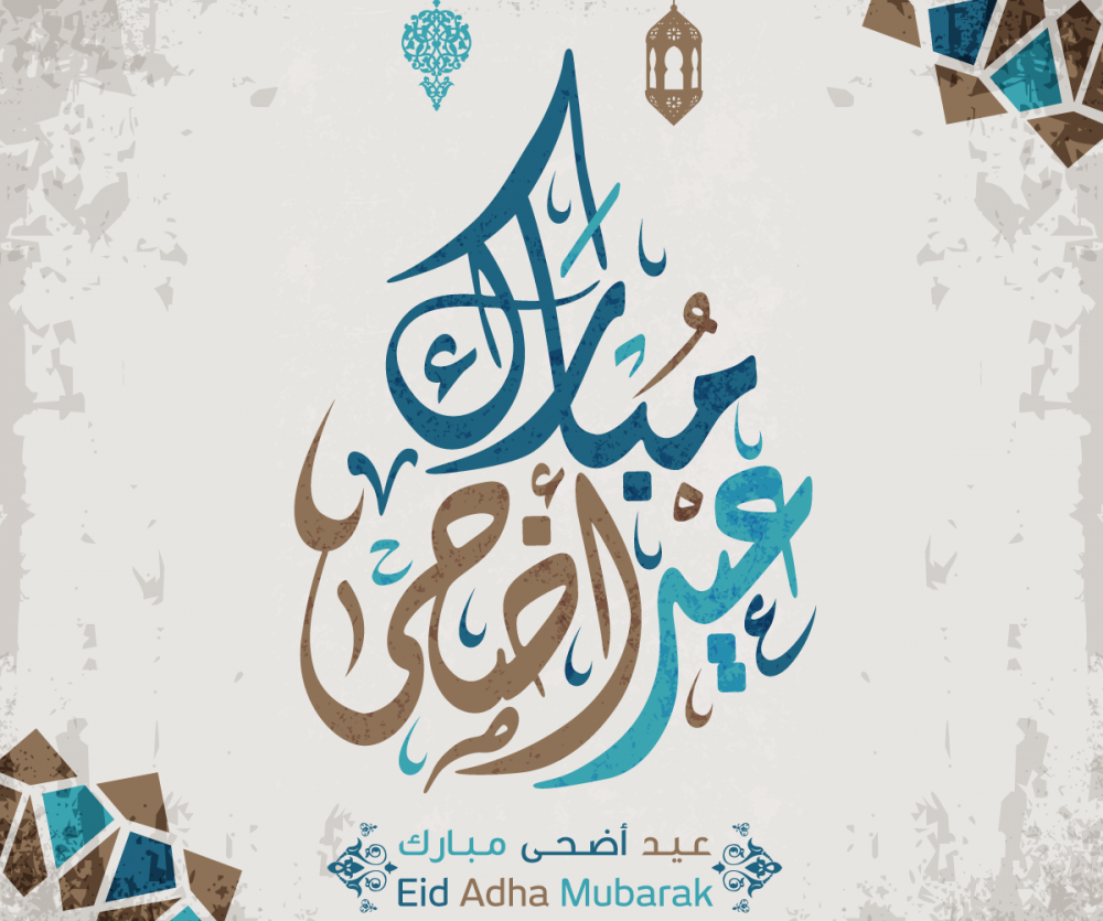 أجمل مسجات وعبارات تهنئة لعيد الاضحى المبارك