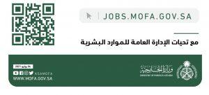 التقديم على وظائف وزارة الخارجية السعودية