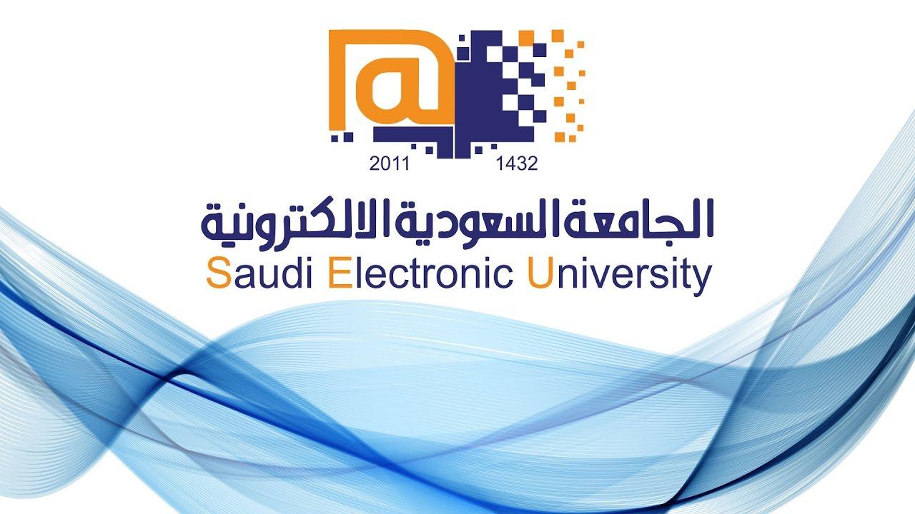 رابط الجامعة السعودية الإلكترونية بوابة القبول 1443