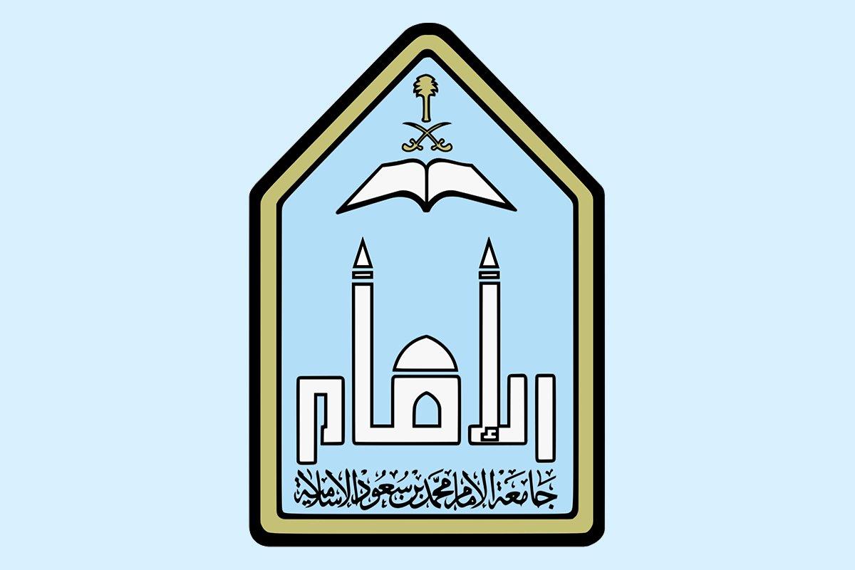 المسار التطبيقي والاداري جامعة الامام 1443