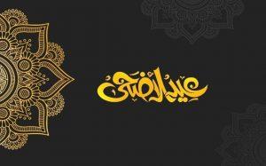 ثيمات عيد الاضحى جاهزة للطباعه