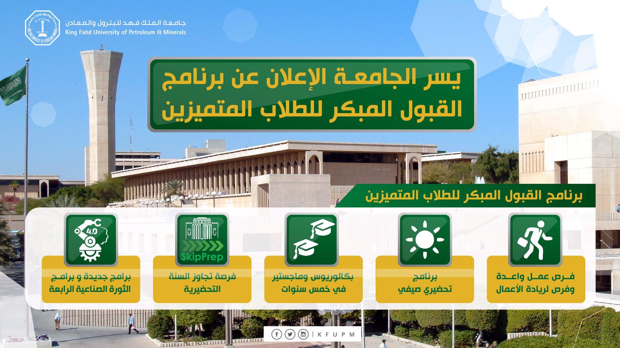 رابط تسجيل جامعة الملك فهد للبترول والمعادن 1443