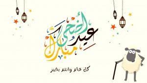 أجمل عبارات بطاقات تهنئة عيد الاضحى المبارك