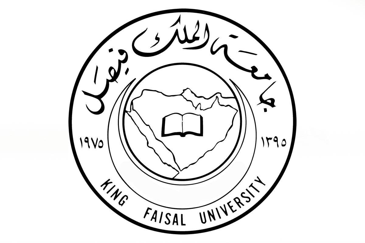 شروط جامعة الملك فيصل عن بعد بكالوريوس التسجيل والقبول 1443