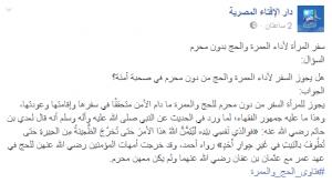 هل يجوز العمرة بدون محرم