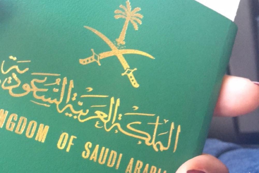 شروط الحصول على الجنسية السعودية قانون التجنيس 1443