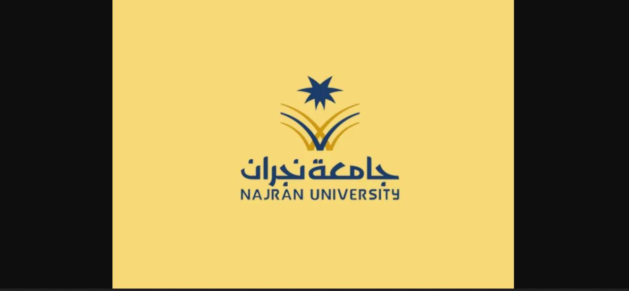 طريقة التسجيل في جامعة نجران وشروط القبول 1443