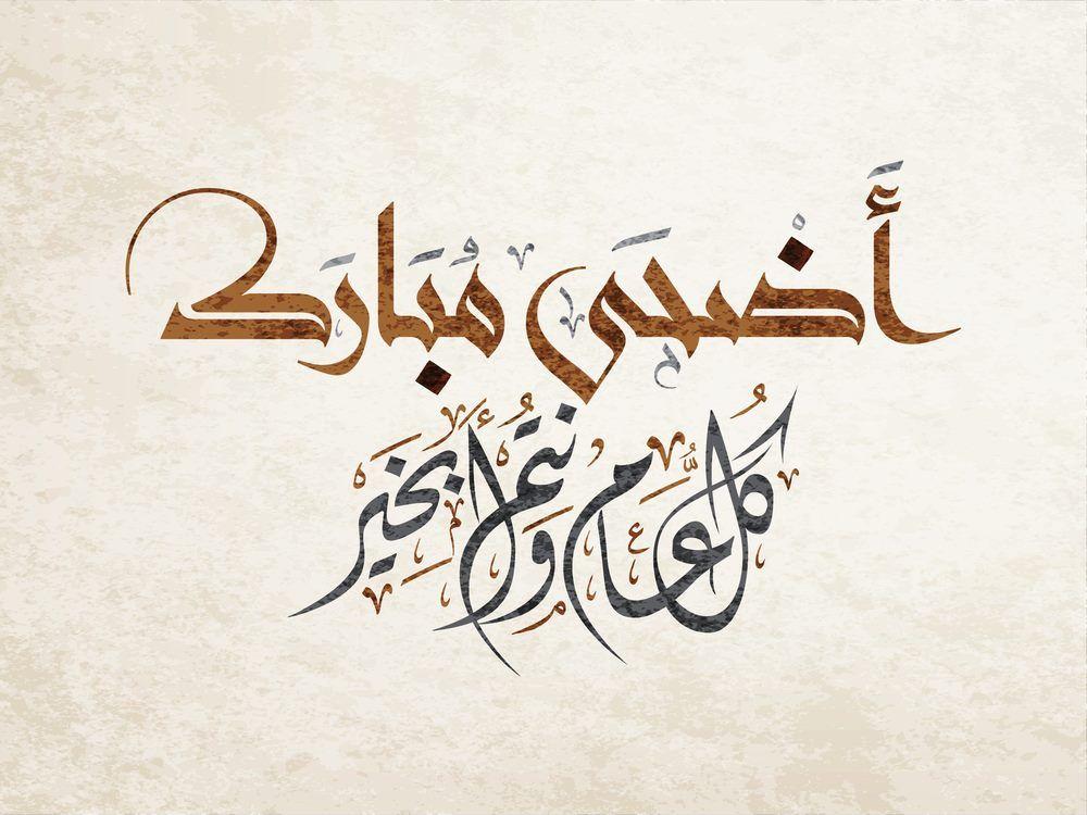 عدد أيام إجازة عيد الأضحى 1442 في السعودية