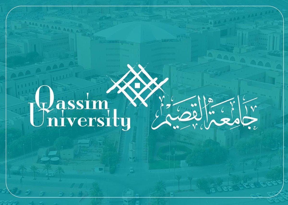 موعد التسجيل في جامعة القصيم 1443