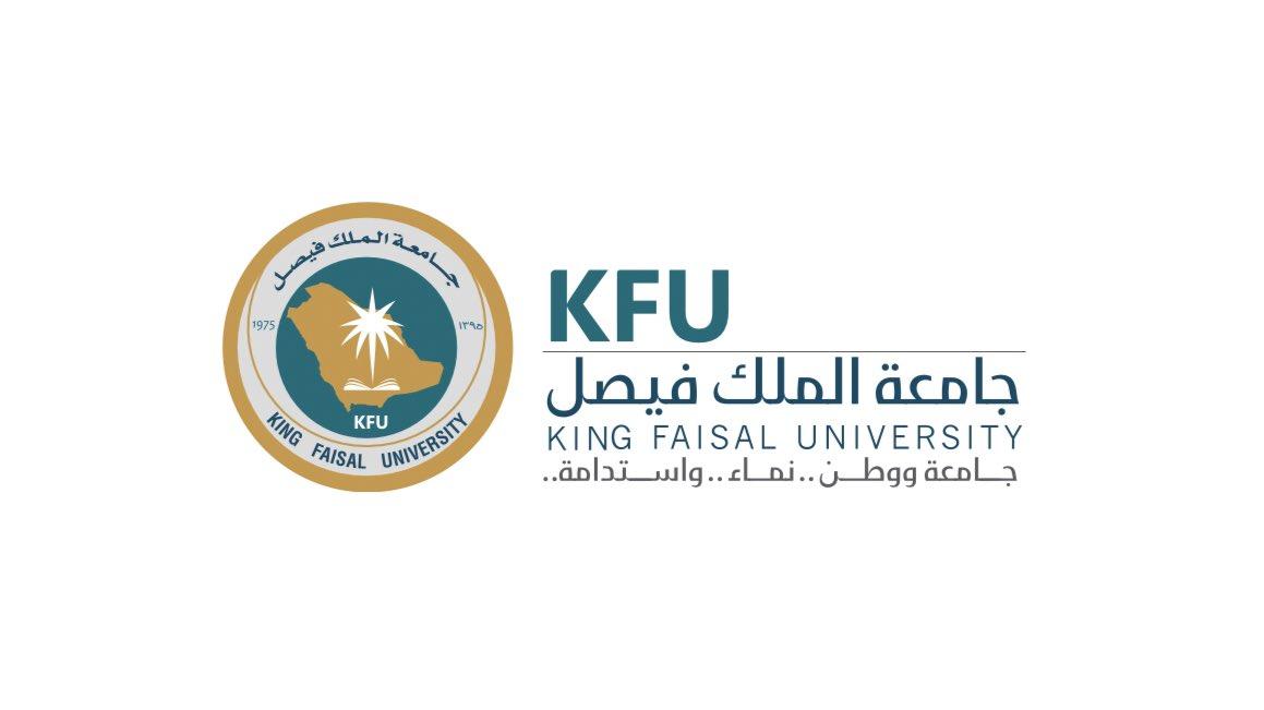 موعد التسجيل في جامعة الملك فيصل عن بعد 1443