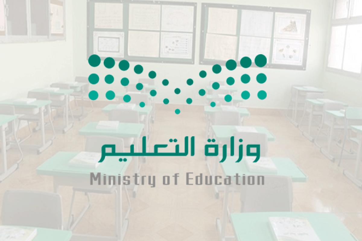 موعد المدارس في السعودية 1443