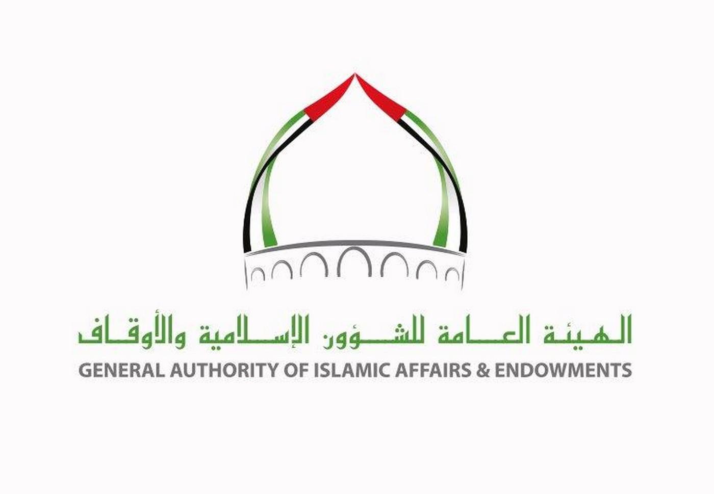 موعد صلاة عيد الأضحى في الإمارات 2021