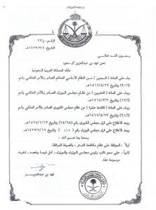 كيف يتم إثبات التستر التجاري وعقوبتها بالسعودية